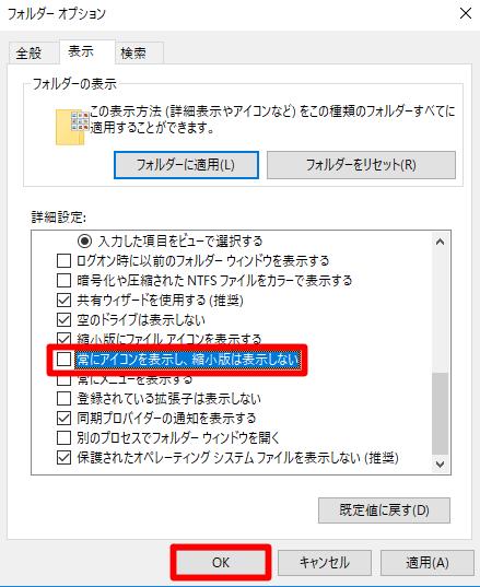 ファイルのアイコン表示を縮小表示に変更する