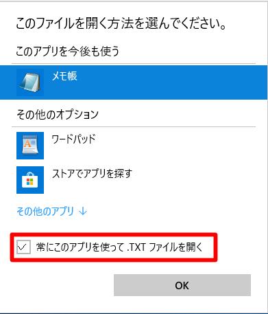 データファイルをダブルクリックしたときに開くアプリケーションを変更したい場合には
