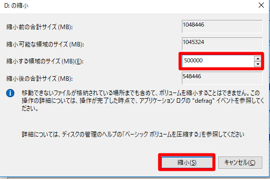 Windows 10 Fall Creators Updateでハードディスクの領域を増やすには(領域を分割するには)