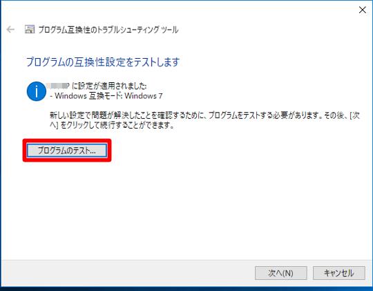 Windows 10 Fall Creators UpdateでWindows XPのときに使っていたアプリケーションを動かすには