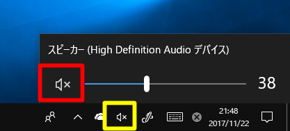 Windows 10 Fall Creators Updateの起動音や効果音(エラー音)を抑止するには