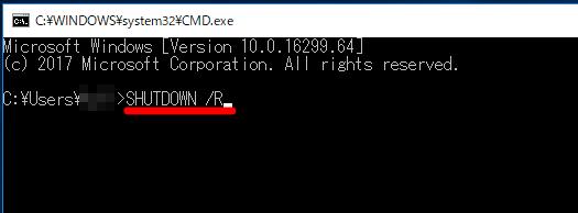コマンドプロンプトで電源操作を行うには(終了操作を抑止した状態でWindows 10 Fall Creators Updateを終了するには)
