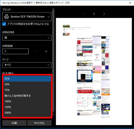 Windows 10 Fall Creators Update のMicrosoft EdgeでWebサイトの印刷をする