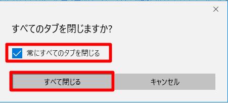 Microsoft Edgeの終了時にいちいち表示される「すべてのタブを閉じますか?」ダイアログを表示しないようにするには