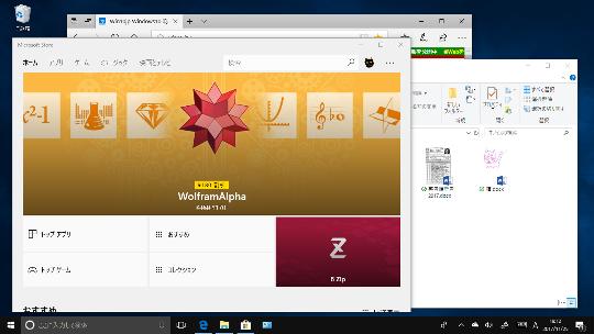 Windows 10 Fall Creators Updateのデスクトップ上に表示されているウィンドウをすべて透明化する方法