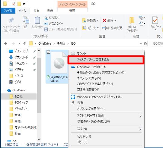Windows 10 Fall Creators UpdateでのISOイメージのディスクへの書き込み