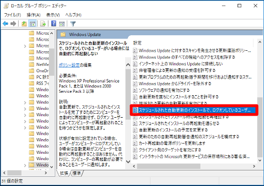 Windows Updateで「更新プログラムを自動的にインストールする」を設定している際に、Windows 10 Fall Creators Updateの自動的な再起動を抑止するには