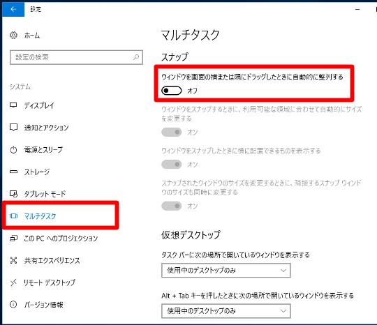 Windows 10 Fall Creators Updateでウィンドウをドラッグするとサイズが変わるのを止める方法