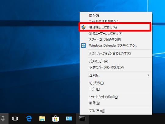 Windows 10 Fall Creators Updateでタスクバーにあるプログラムを「管理者として実行」で起動する方法