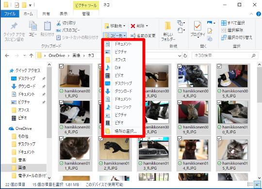 #Windows 10 Fall Creators Updateでファイルをメニュー操作でコピーするには
