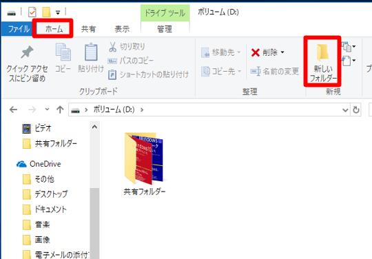 Windows 10 Fall Creators Updateで「新規フォルダー」を作成するショートカットキー