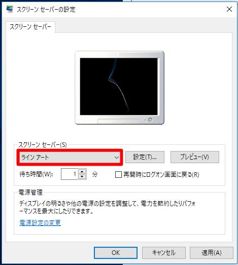 Windows 10 Fall Creators Updateでスクリーンセーバーを設定するには