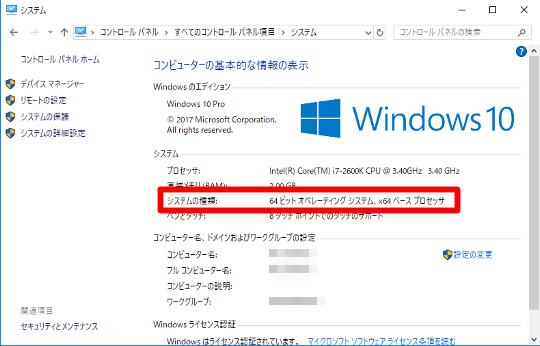 Windows 10 Fall Creators Updateのシステムビット数(32bit版か64bit版か)を確認する方法
