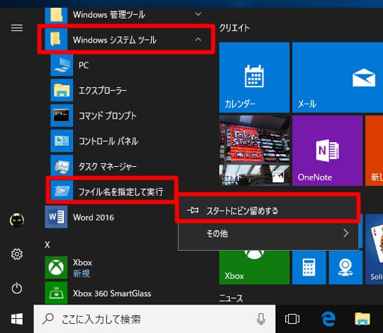 $$$Windows 10 Fall Creators Updateでスタート画面に「ファイル名を指定して実行」を表示するには
