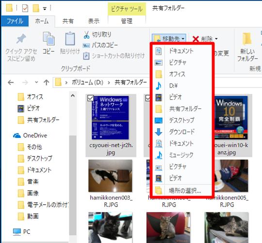 Windows 10 Fall Creators Updateでリボンでファイルやフォルダーを移動するには(ドラッグアンドドロップ以外のコピー操作)