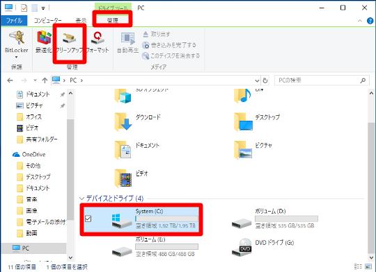 #Windows 10 Fall Creators Updateの「古い復元ポイント」を削除してディスクの空き容量を確保するには