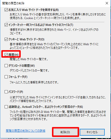 Windows 10 Fall Creators UpdateでIEのジャンプリストで表示される「よくアクセスするサイト」を削除する方法