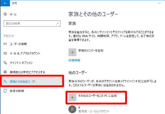 Windows 10 Fall Creators Updateで新しいユーザーアカウントを作成するには