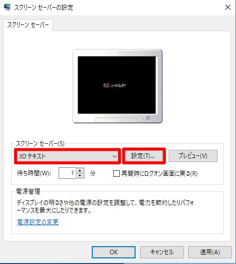 Windows 10 Fall Creators Updateでスクリーンセーバーに任意文字を設定するには