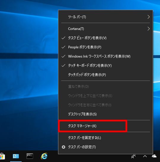 #Windows 10 Fall Creators Updateでタスクマネージャーを起動する方法