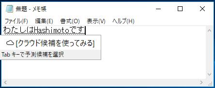 Windows 10 Fall Creators UpdateでMicrosoft IMEで日本語の文中にある、英文字を簡単に入力するには