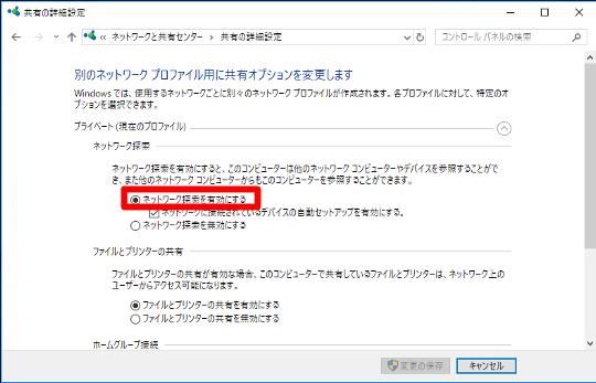 #Windows 10 Fall Creators Updateでエクスプローラーの「ネットワーク」で共有フォルダーを表示するには