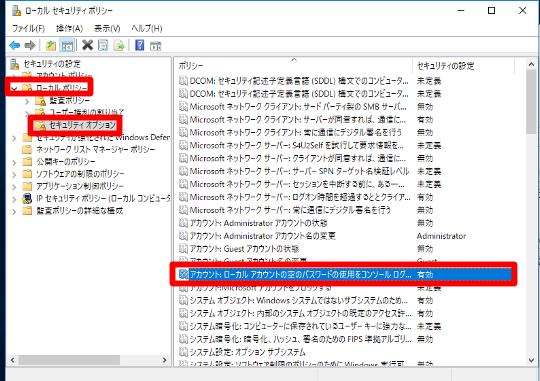 #Windows 10 Fall Creators Updateでユーザーアカウントのパスワードなしでネットワーク機能にアクセスするには(グループポリシー)