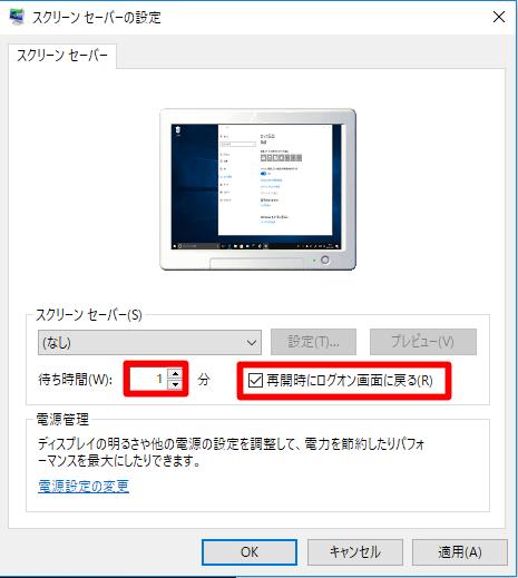 Windows 10 Fall Creators Updateで一定時間経過したら、デスクトップを自動的にロックさせるには