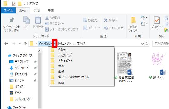 Windows 10 Fall Creators Updateのエクスプローラーで簡単にフォルダー間を移動する方法
