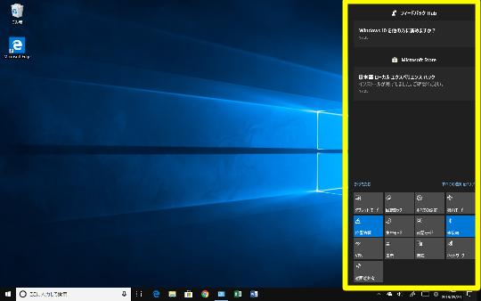 Windows 10 Spring Creators Updateの右エッジスワイプによる「アクションセンター」表示