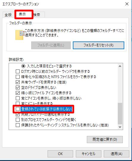 Windows 10 Spring Creators Updateで拡張子を表示するには