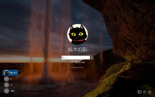 Windows 10 Spring Creators Updateで自動的にパスワードを入力してサインインするには