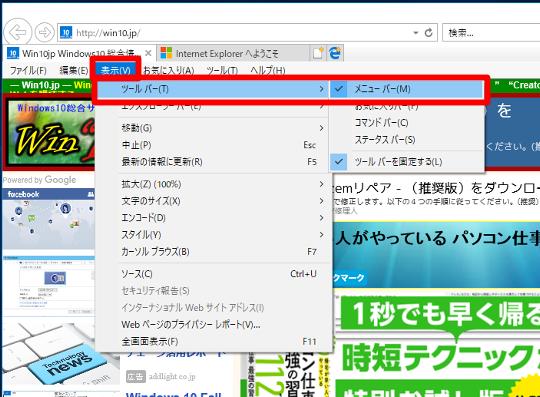 Windows 10 Spring Creators UpdateのInternet Explorer でメニューバーを常に表示するには