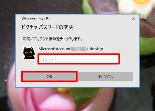 Windows 10 Spring Creators Updateのピクチャログオン