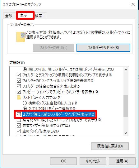 デスクトップ上で、Windows 10 Spring Creators Update終了時に開いていたフォルダーを復元したい場合には