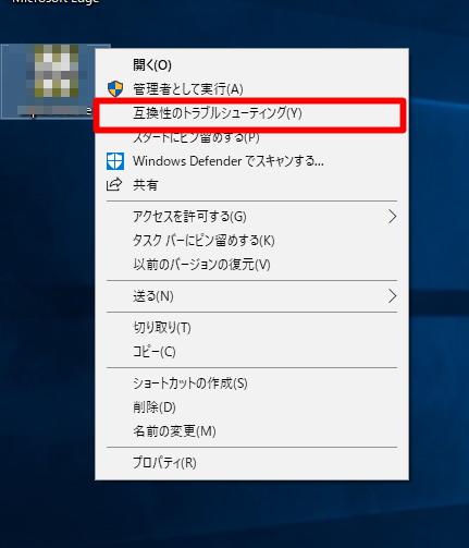 Windows 10 Spring Creators UpdateでWindows XPのときに使っていたアプリケーションを動かすには