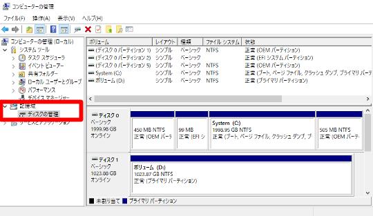 Windows 10 Spring Creators Updateでハードディスクの領域を増やすには(領域を分割するには)
