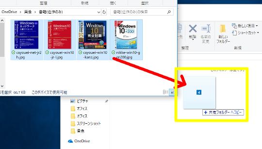 同じドラッグアンドドロップ操作でも、ファイルが「コピー」になったり「移動」になったりする場合には