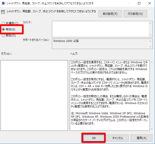 Windows電源操作を禁止するには