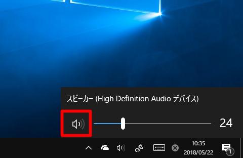 Windows 10 Spring Creators Updateの起動音や効果音(エラー音)を抑止するには