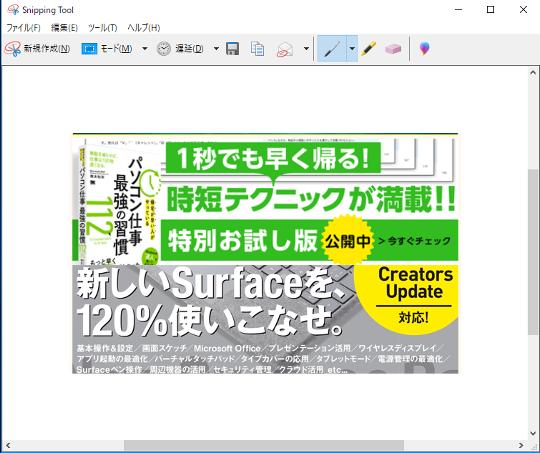 Windows 10 Spring Creators Updateでデスクトップの様子を画像として保存するには