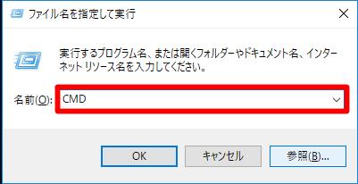 コマンドプロンプトで電源操作を行うには(終了操作を抑止した状態でWindows 10 Spring Creators Updateを終了するには)