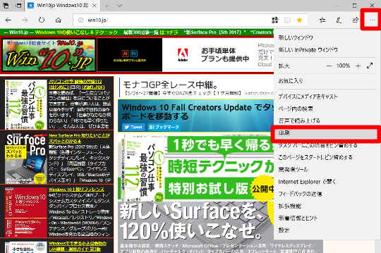 Windows 10 Spring Creators Update のMicrosoft EdgeでWebサイトの印刷をする