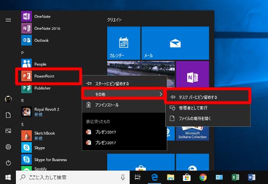 Windows 10 でアプリをタスクバーに常時表示する方法