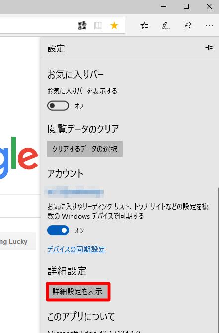 Microsoft Edgeの検索ボックスが利用する検索プロバイダーを追加する/標準の検索プロバイダーを変更するには