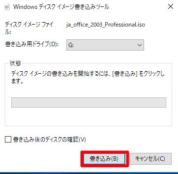 Windows 10 Spring Creators UpdateでのISOイメージのディスクへの書き込み