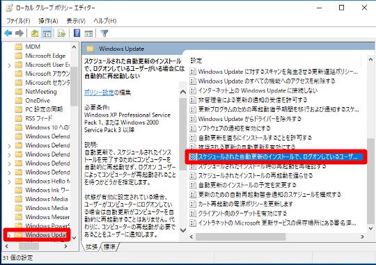 Windows Updateで「更新プログラムを自動的にインストールする」を設定している際に、Windows 10 Spring Creators Updateの自動的な再起動を抑止するには