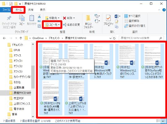 #Windows 10 Spring Creators Updateでファイルをメニュー操作でコピーするには