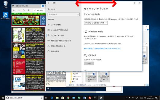 Windows 10 Spring Creators Updateで選択中のウィンドウ以外を最小化する方法