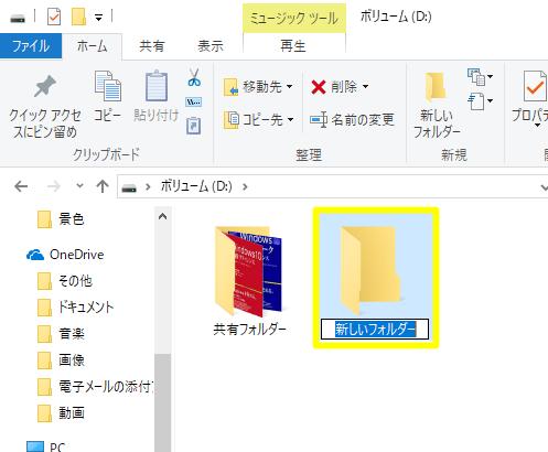 フォルダ 新規 作成 ショートカット